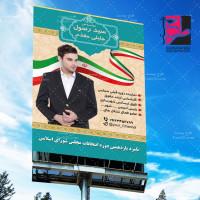 طرح لایه باز بنر تبلیغاتی نامزد انتخابات مجلس