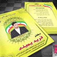 طرح لایه باز تراکت نامزد انتخابات مجلس