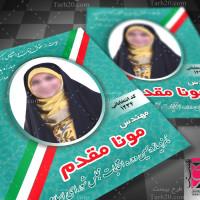 لایه باز طرح تراکت انتخابات مجلس شورای اسلامی