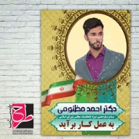دانلود طرح لایه باز بنر انتخابات مجلس