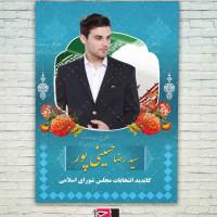 بنر و پوستر لایه باز انتخابات مجلس ۹۸