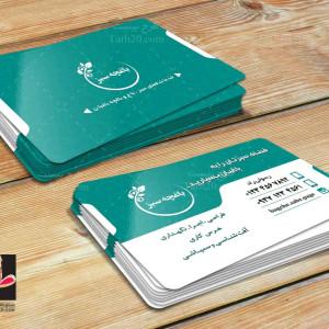 طرح لایه باز کارت ویزیت خدمات باغبانی