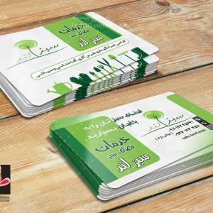 طرح لایه باز کارت ویزیت باغبانی