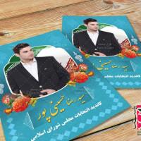 طرح تراکت انتخابات مجلس شورای اسلامی