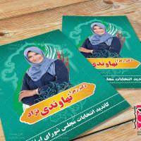 تراکت لایه باز انتخابات مجلس ۹۸