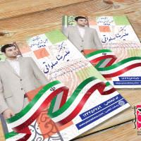 طرح تراکت تبلیغاتی انتخابات مجلس