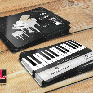 طرح لایه باز کارت ویزیت استاد پیانو