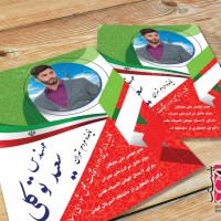 طرح تراکت رنگی انتخابات مجلس ۹۸