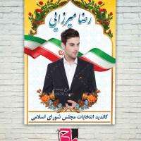 طرح بنر شیک انتخابات مجلس ایران