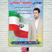 طرح بنر عمودی و پوستر انتخابات مجلس