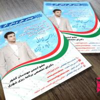 طرح لایه باز تراکت تبلیغات انتخابات مجلس