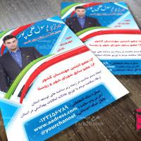 لایه باز طرح تراکت انتخابات مجلس