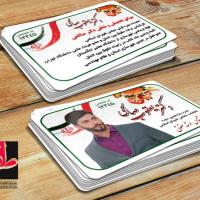 لایه باز طرح کارت ویزیت نامزد انتخابات