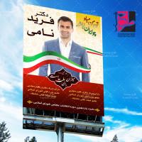 دانلود طرح بنر و پوستر انتخابات مجلس