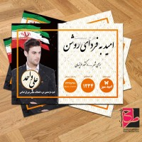 لایه باز طرح تراکت نامزد انتخابات مجلس