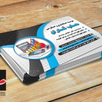 دانلود طرح کارت ویزیت حسابداری و حسابرسی