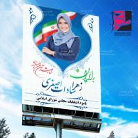 طرح لایه باز پوستر و بنر انتخابات ۹۸