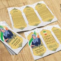 لایه باز بروشور انتخاباتی مجلس