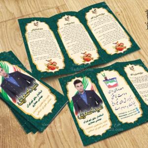 طرح بروشور انتخابات مجلس شورای اسلامی