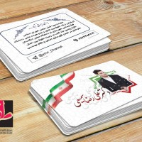 طرح رسمی کارت ویزیت انتخابات