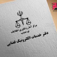لوگو دفتر خدمات الکترونیکی قضایی