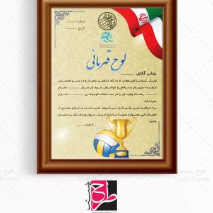 طرح لایه باز حکم قهرمانی والیبال کشور