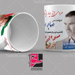 لایه باز طرح لیوان نامزد انتخابات مجلس
