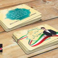 طرح مذهبی اسلامی کارت انتخابات