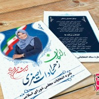 تراکت انتخابات مجلس شورای اسلامی