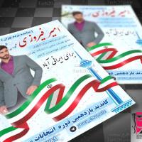 طرح لایه باز تراکت انتخابات مجلس