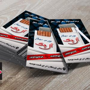 طرح لایه باز کارت ویزیت سیگار فروشی