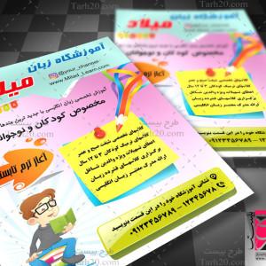 دانلود طرح لایه باز تراکت آموزشگاه زبان