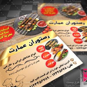 طرح لایه باز تراکت رستوران و غذاخوری