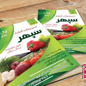 طرح لایه باز تراکت سبزیجات آماده