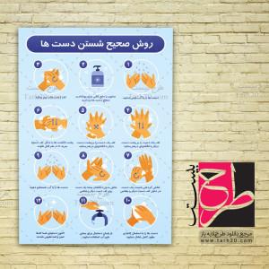طرح لایه باز پوستر روش صحیح شستن دستها