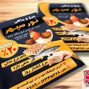 طرح تراکت لایه باز رنگی مرغ و ماهی فروشی