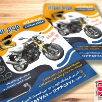 لایه باز طرح تراکت فروش و تعمیر موتورسیکلت