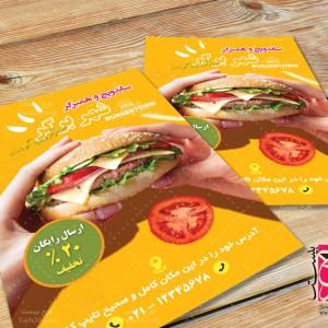 دانلود طرح لایه باز تراکت رنگی ساندویچی