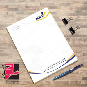 دانلود طرح لایه باز سربرگ شرکت بازرگانی