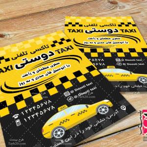 دانلود طرح لایه باز تراکت تاکسی تلفنی