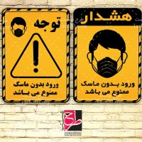 طرح پوستر یا لیبل لایه باز هشدار ماسک