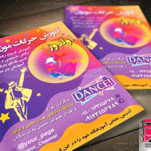 لایه باز طرح تراکت رنگی آموزش رقص محلی