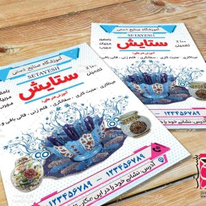 طرح لایه باز تراکت آموزشگاه صنایع دستی