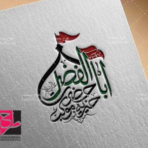 طرح لوگو هیئت، مسجد و خیریه مذهبی