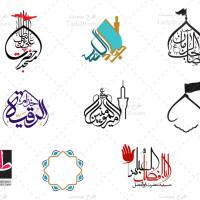 مجموعه لوگو هیئت،مساجد و خیریه اسلامی