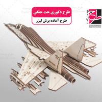 فایل کورل طرح برش لیزری هواپیمای جنگی