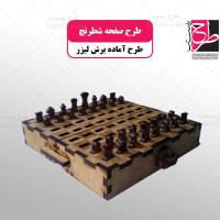 دانلود طرح برش لیزری شطرنج