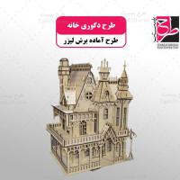 طرح برش لیزری خانه چوبی چند طبقه