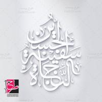 طرح موکاپ متن سه بعدی اسلامی ( ۳D )
