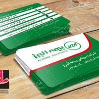 دانلود طرح لایه باز کارت ویزیت بیمه البرز